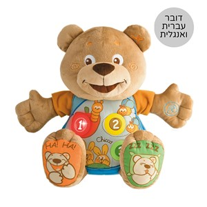 טדי הדובי - Bilingual Teddy Count With Me צ'יקו Chicco